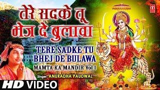 Tere Sadke Tu Bhej De Bulava [Full Song] - MAMTA KA MANDIR VOL.1