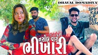 નસીબ વારો ભીખારી Gujarati Comedy || dhaval domadiya - GujjuTolki.