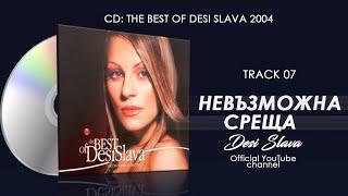 Desi Slava - Nevazmozhna sreshta / Деси Слава - Невъзможна среща AUDIO