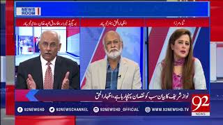 News Room |Sana Mirza| Upcoming 48 Hours Will Finalize Caretaker PM | 15 May 2018 | 92NewsHD