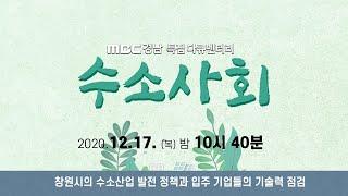 MBC경남 보도특집 다큐멘터리 '수소사회' 다시보기