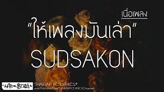 ให้เพลงมันเล่า - SUDSAKON FT. Qrisk (เนื้อเพลง)