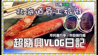 【魚乾】不拖運行李、不安排行程,超隨興北海道VLOG!