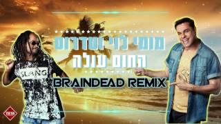 מומי לוי וטדרוס | ״החום עולה״ Dj BrainDeaD REMIX