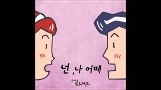 [PurplePine] 406호 프로젝트(406 Project)_넌 나 어때(How about me)