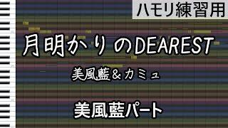 月明かりのDEAREST(藍パート)/ 美風藍(cv.蒼井翔太)&カミュ(cv.前野智昭)(ハモリ練習用)