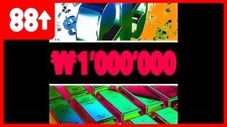 OKASIAN feat. G-DRAGON/BEWHY/CL - 백만원 (₩ 1,000,000)