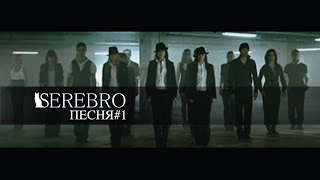 SEREBRO - Song #1 [Russian Version]