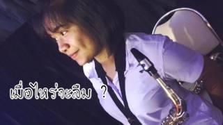 เมื่อไหร่จะลืม - เล็ก วีรชัย 【Cover By อาย 】