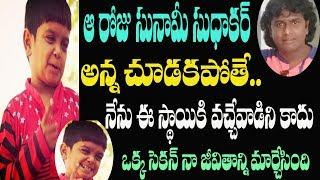 Jabardasth Naresh Emotinal Talk about Bullet Bhaskar ,Sunami Sudhakar|Jabardasth|AoneCelebrity
