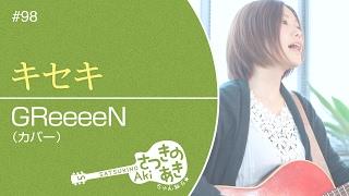 キセキ / GReeeeN(カバー)