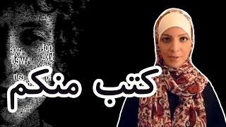 #دودة_الكتب: 3 كتب منكم #ح12