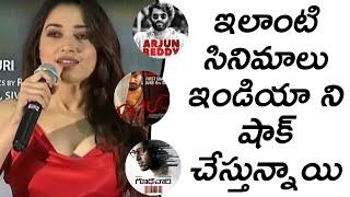 Tamannah About Arjun Reddy And RX 100 movie || Next Enti Teaser Launch