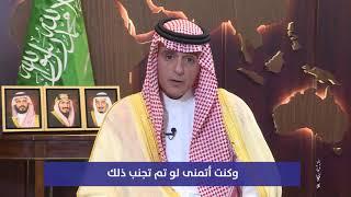 عادل الجبير: نتقدم بالتعازي لعائلة جمال خاشقجي.. ونؤكد أن المسؤولين عن الحادثة سيحاسبون