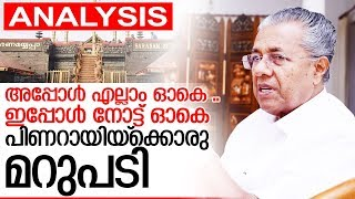 പിണറായി വിജയന് ഒരു എളിയ മറുപടി I About Pinarayi vijayan speech on sabarimala