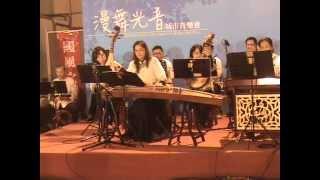 【城市音樂會】國風之夜-快樂的馬車-好韻國樂團.