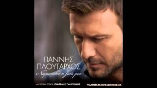 Ναρκοπέδιο η ζωή μου - Γιάννης Πλούταρχος / Narkopedio i zoi mou - Giannis Ploutarxos (New 2014)