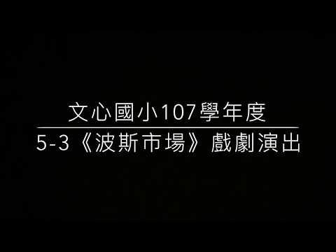 107文心國小5-3:波斯市場(戲劇)
