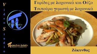 Γαρίδες με λαχανικά και Ούζο - Τσιπούρα γεμιστή με λαχανικά
