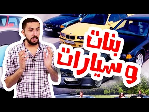 #N2OFresh - أحمد وليد - بنات وسيارات