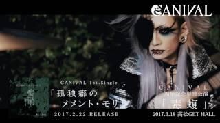 CANIVAL「孤独癖のメメント・モリ」MV SPOT