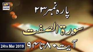 Iqra - Surah As Saffat - Ayat 80 – 94 – 24th May 2019