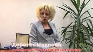 Доротея Иванова