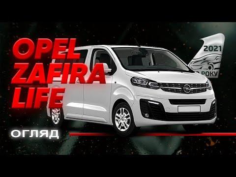 opel zafira-life