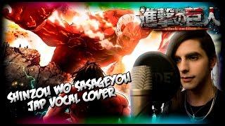 『Shingeki no Kyojin Season 2』 「OP」 - 【Shinzou Wo Sasageyo!】 - 『進撃の巨人』 - 「心臓を捧げよ!」 - 】 「Vocal Cover」