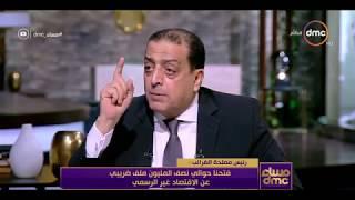 مساء dmc - رئيس مصلحة الضرائب : لدينا مشكلة فى الاقتصاد الغير الرسمي