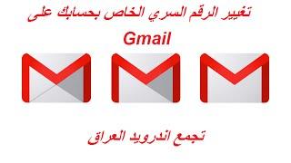 تغيير الرقم السري الخاص بحسابك على Gmail