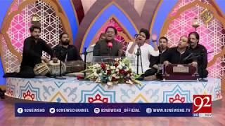 Kalam Rafaqat Ali Khan | Ali as Mola e Rindan e Jahan hai  | 14 June 2018 | 92NewsHD