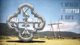 Khanъ - Жертва