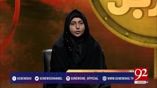 Shuhda E Karbala 04-10-2016 - 92NewsHDPlus