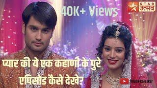 Watch Pyaar Kii Ye Ek Kahani All Episode By Dk Creation
