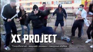 Xs Project - Bochka Bass Kolbaser HD // russian pumping house