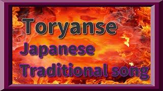 Toryanse ~Traditional Japanese children's song