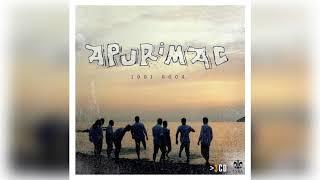 Apurimac - Σαν το κύμα | Official Audio Release