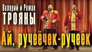 Ручеек (Ай, ручеёчек-ручеёк...). Цыганская народная песня. Дуэт братьев Романа и Валерия Троянов