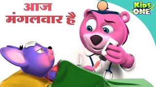 Aaj Mangalwar Hai Chuhe Ko Bukhar Hai Nursery Rhyme Poem   Hindi Rhymes for Children - KidsOne width=