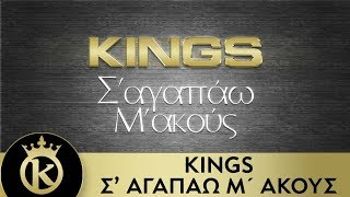 KINGS - Σ'αγαπάω Μ'ακούς | S'agapao M'akous - Official Audio Clip