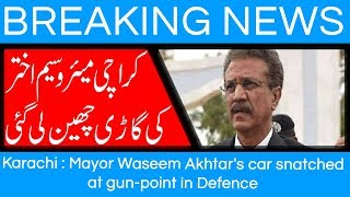 Karachi : Mayor Waseem Akhtar's car snatched at gun-point in Defence | 8 Sep 2018 | 92NewsHD
