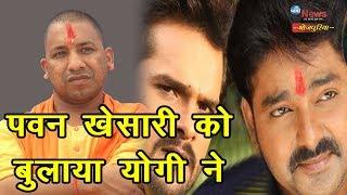 पवन सिंह और खेसरी लाल को बुलाया योगी आदित्यनाथ | Yogi To Intervene In Pawan-Khesari Controversy