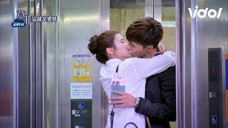 "Murphy's Law of Love (莫非 這就是愛情) EP31 - Elevator Kiss ""I Love You Don't Leave Me"" 電梯之吻 最萌身高差