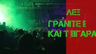 ΛΕΞ - ΓΡΑΝΙΤΕΣ ΚΑΙ ΤΣΙΓΑΡΑ   30/6/18 live στην Αθήνα - Gazi music hall