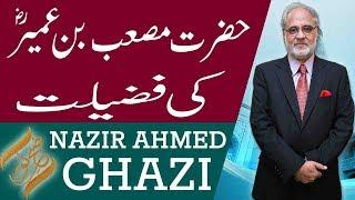 Subh E Noor | Hazrat Musab Bin Umair (RA) | Nazir Ahmed Ghazi | 9 July 2018 | 92NewsHD