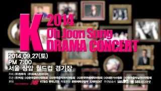 2014 오준성 K-드라마 콘서트 홍보영상 (60') Oh Joon Sung K Drama Concert