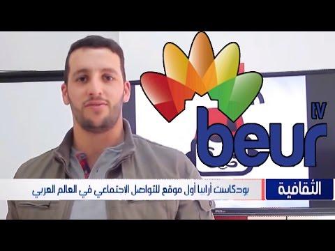 تقرير قناة BEUR TV عن افتتاح موقع بودكاست آرابيا