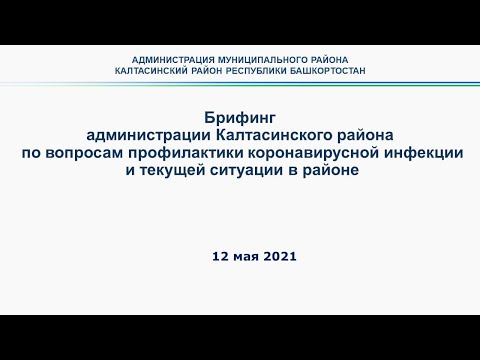 Брифинг по вопросам эпидемиологической ситуации в Калтасинском районе от 12 мая 2021 года