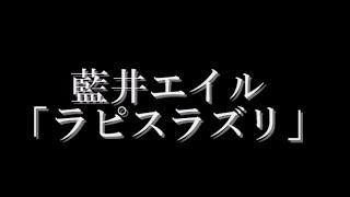 碧エイルがED歌う、アルスラーン戦記 !原画集①